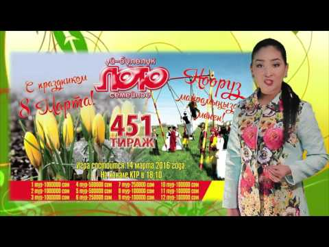 Семейное лото кыргызстан 446 тираж