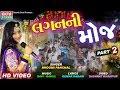 Bhoomi Panchal   Lagan Ni Moj | Part 2 | DJ Non Stop | New Gujarati Song 2018 | Full HD VIDEO