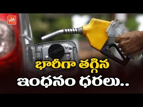 Petrol and Diesel Prices Come Down in India..? | Reduced Fuel Prices | YOYO TV Channel