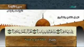 سورة القيامة بصوت ماهر المعيقلي مع معاني الكلمات Al-Qiyama