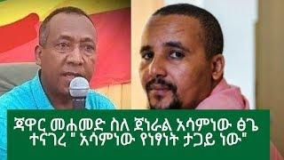 Ethiopia Jawar Talk About baher dar