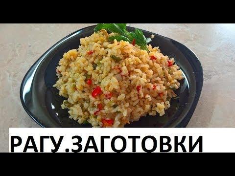 Рагу Овощное Рисовое. Полноценный Консервированный Ужин.