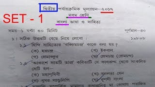 CLASS  9_BENGALI QUESTION PAPER//Class ix BENGALI_Exam Paper for 2nd evaluation in WBBSE.