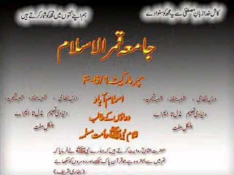 Rehmat E Ghafar Ki Baten Classical Naat video