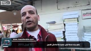 مصر العربية |  بائعو جرائد محطة الرمل: ابعدوا عننا احنا مش ناقصين