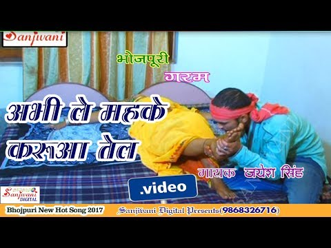 Hd करुआ तेल | Abhi Le Mahke Karua Tel | New Bhojpuri 2014 Hot Song | Jayesh Singh video