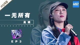 [ 纯享 ]吴婧《一无所有》《梦想的声音3》EP3 20181109 /浙江卫视官方音乐HD/