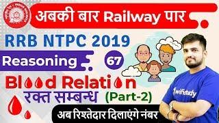 10:00 AM - RRB NTPC 2019 | Reasoning by Deepak Sir | Blood Relation (Part-2)