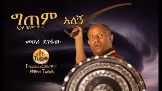 Mehari Degefaw - Gitem Alegn | ግጠም አለኝ - New Ethiopian Music 2019 (Official Video)