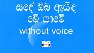 Sande Oba Eida Me Yame Karaoke (without voice) සඳේ ඔබ ඇයිද මේ යාමේ