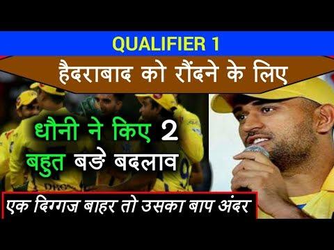 Qualifier-1 | हैदराबाद के लिए धौनी ने कर दिए दो बङे बदलाव , दिग्गज हुआ बाहर