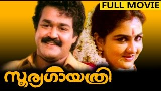 Seniors - Malayalam Movie | Sooryagayathri Full Movie