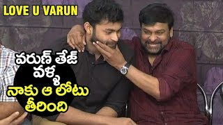 Mega Star Chiranjeevi EMOTIONAL words about Varun Tej | toli prema telugu movie