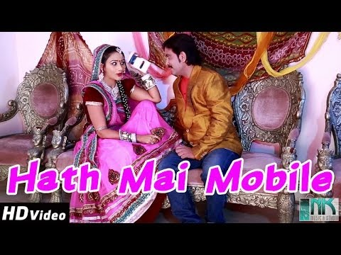 Rajasthani Songs | hath Main Mobile Dj Remix New Version 2014 | Full Video Song | Latest Songs video