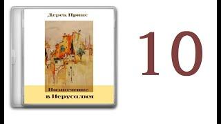 10. Дерек Принс - Назначение в Иерусалим [аудиокнига]