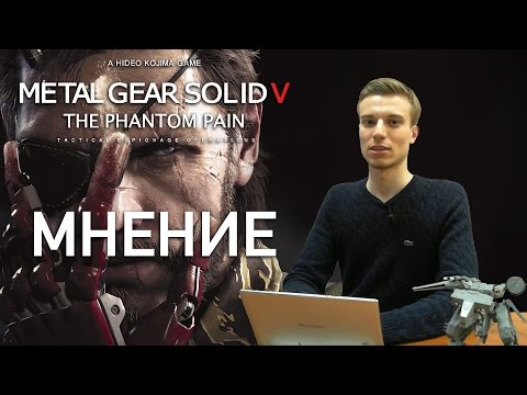 Игромания: Мнение Захара Бочарова. Metal Gear Solid V: The Phantom Pain