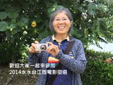 1030706水水台江微電影指導工作坊 水水台江 微電影 - YouTube