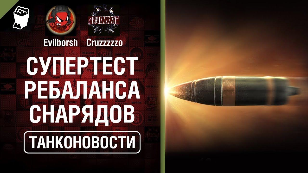 Супертест РЕБАЛАНСА СНАРЯДОВ - Танконовости №276 - От Evilborsh и Cruzzzzzo