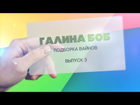 Подборка вайнов Галины Боб (сериал Деффчонки) - выпуск 3