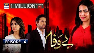 Bewafa Episode 6 | 14th October 2019 | ARY Digital Drama