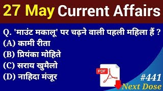 Next Dose #441 | 27 May 2019 Current Affairs | Daily Current Affairs | Current Affairs In Hindi