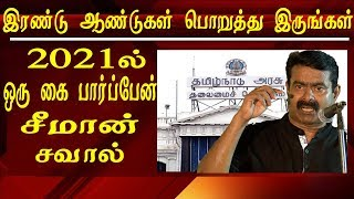 seeman Latest speech Seeman about 2021 election seeman speech on martial arts championship