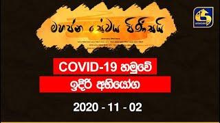 Mahajana Sewaya Pinisai - 2020-11-02