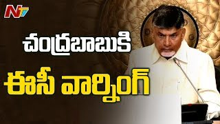 EC Orders Chandrababu to Not Conduct Review Meetings | Election Code | NTV
