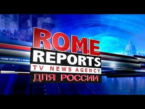 Rome Reports для России 26 февраля 2018