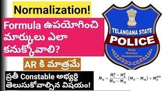 Normalization formula ఉపయోగించి మార్కులు ఎలా కనుక్కోవాలి|| What is Normalization in telugu || Tslprb