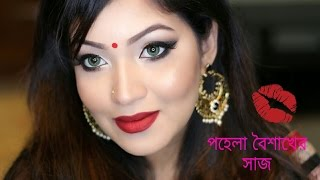 BENGALI NEW YEAR LOOK | POHELA BOISHAKH | 2016 | ELYSIUM BRUSHES