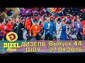 Дизель Шоу 2018 - Новый выпуск 44 от 27.04.2018  | Дизель cтудио - семейные моменты Украина