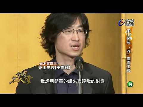 台灣-台灣名人堂-20151108 旅日華裔作家_王震緒