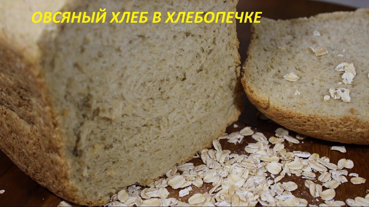 Хлебопечкаы быстрый хлеб