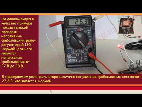 Видео как проверить регулятор напряжения генератора мультиметром