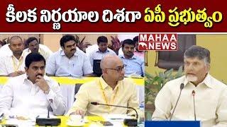 కొనసాగుతున్న ఏపీ కేబినెట్ భేటీ | AP Cabinet Meeting | AP CM Chandrababu