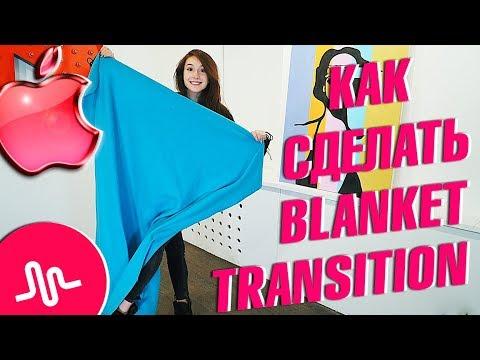 КАК СДЕЛАТЬ BLANKET TRANSITION НА iPHONE || ПЛЕД || Vasilisa