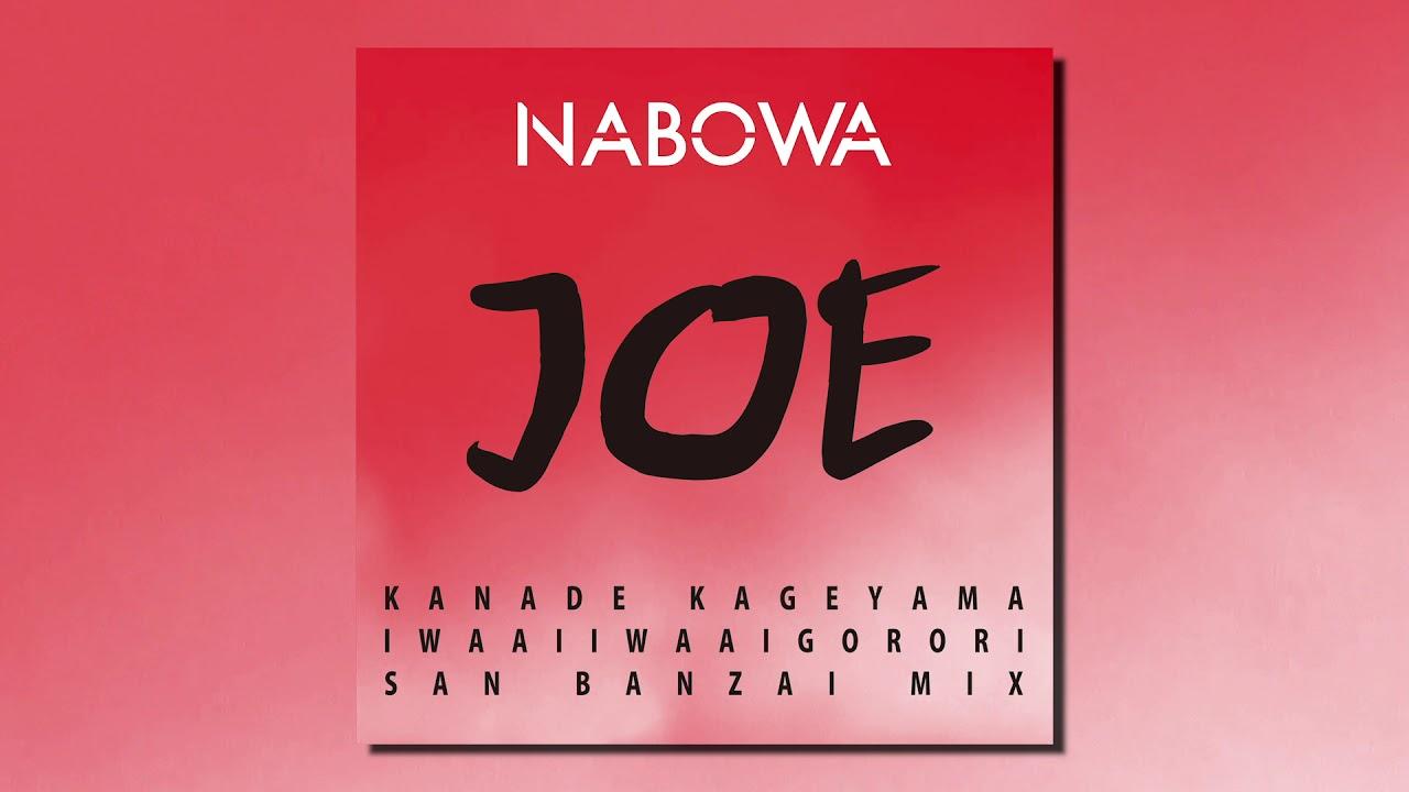"NABOWA - ""JOE (KANADE KAGEYAMA IWAAIIWAAIGORORI SAN BANZAI MIX)""の試聴音源を公開 2019年8月14日配信開始 thm Music info Clip"