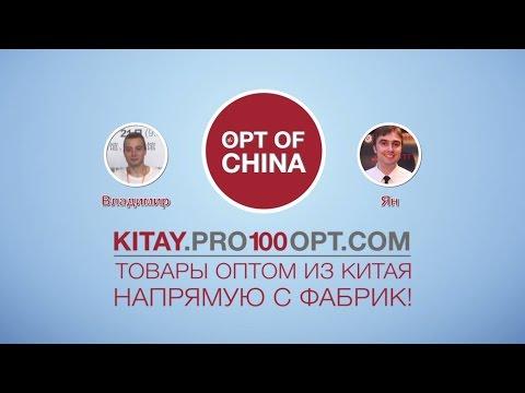 Как начать бизнес с Китаем c OptofChina [товары из китая оптом]