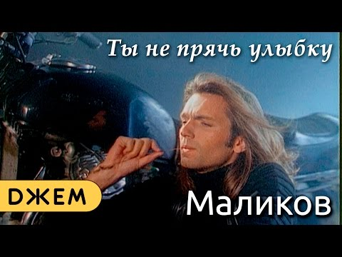 Маликов Дмитрий - Ты не прячь улыбку