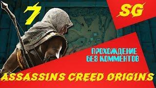ASSASSINS CREED ORIGINS►►УБИТЬ СОФРОНИЯ►►ПРОХОЖДЕНИЕ БЕЗ КОММЕНТАРИЕВ ЧАСТЬ -7