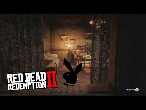 Пьяная пара пытается заняться сексом в Red Dead Redemption 2 (Easter Eggs #8)