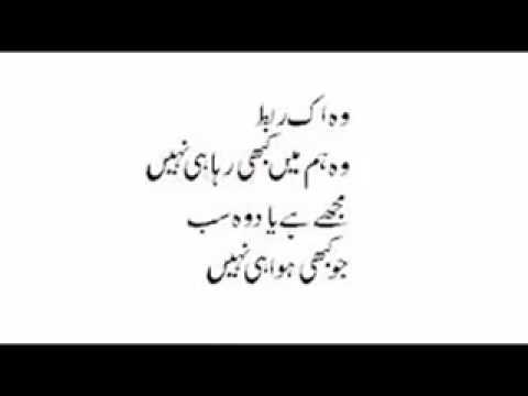 Main Bhool Jaaon Ab Yehi Munasib Hai   Urdu Hindi Poetry   YouTube2...