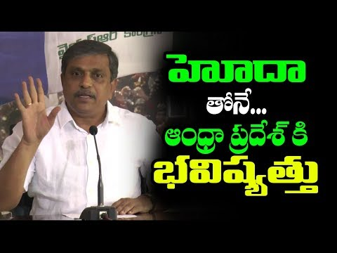 No Future for AP without Special Status Says YSRCP Leader Sajjala Ramakrishna Reddy | IndionTvNews