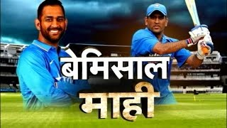 Mahendra Singh Dhoni left T-20 and ODI Captaincy of Indian Team