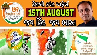15 August 2018 Daily Current Affairs in Gujarati by Manish Sindhi - GPSC/DYSO/GSSSB/HIGH COURT