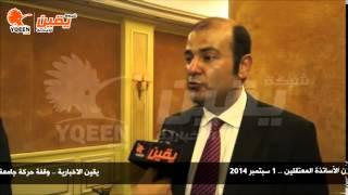 يقين   حوار مع وزير التموين فى حفل تخرج كلية الدراسات العليا فى الإدارة بالأكاديمية العربية
