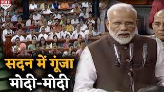 सदन में मोदी-मोदी के नारों के बीच PM Modi ने सांसद पद की शपथ ली