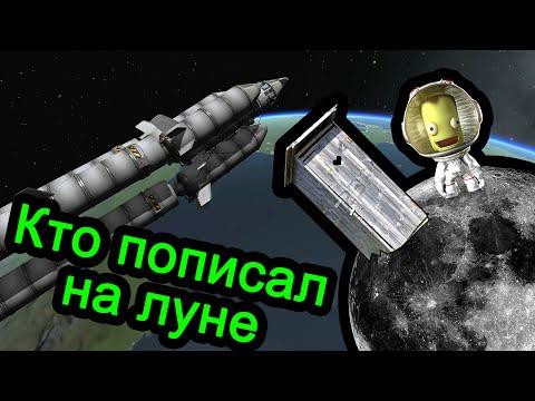 Kerbal Space Program (KSP) - Кто пописал на луне