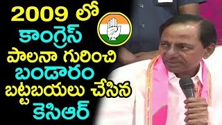 Kcr Sensationali Comments on The Congress 2009 Goverment | Kcr | TTM